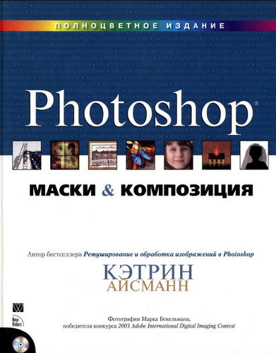 маска Photoshop