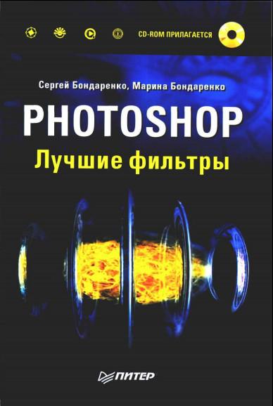 как пользоваться фильтрами в фотошопе