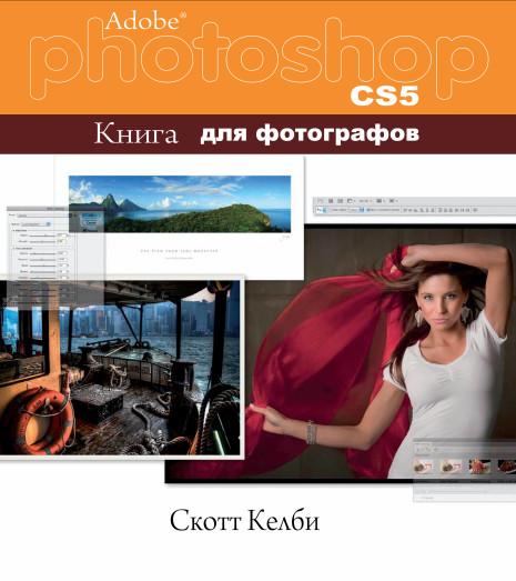 Скотт Келби Photoshop