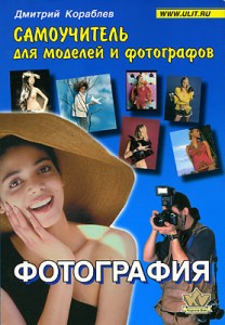 Самоучитель для моделей и фотографов