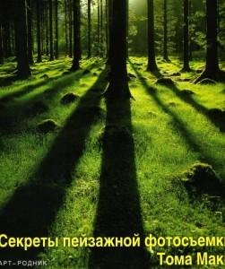 Секреты пейзажной фотосъемки