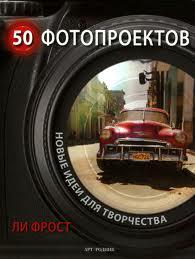 ли фрост 50 фотопроектов