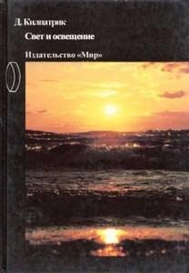 Д. Килпатрик, Свет и освещение